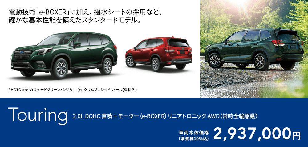 電動技術「e-BOXER」に加え、 撥水シートの採用など、 確かな基本性能を備えたスタンダードモデル。 PHOTO :(左)カスケードグリーン・シリカ  (右)クリムゾンレッド・パール(有料色) ■シート材質:撥水ファブリック/合成皮革[グレー/ブラック](シルバーステッチ) Touring 2.0L DOHC 直噴+モーター(e-BOXER)リニアトロニック AWD(常時全輪駆動)