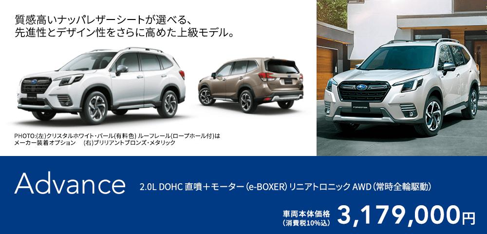 質感高いナッパレザーシートが選べる、 先進性とデザイン性をさらに高めた上級モデル。 PHOTO:(左)クリスタルホワイト・パール(有料色) ルーフレール(ロープホール付)はメーカー装着オプション  (右)ブリリアントブロンズ・メタリック 写真はオプション装着中 ■シート材質:(左)撥水ファブリック/合成皮革[ブラック/ブラック](シルバーステッチ)(右)メーカー装着オプション本革(ナッパレザー)[ブラウン](シルバーステッチ) *2  Advance 2.0L DOHC 直噴+モーター(e-BOXER)リニアトロニック AWD(常時全輪駆動)