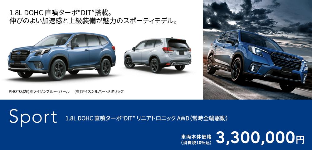 "1.8L DOHC 直噴ターボ""DIT""搭載。 伸びのよい加速感と上級装備が魅力のスポーティモデル。 PHOTO:(左)ホライゾンブルー・パール  (右)アイスシルバー・メタリック 写真はオプション装着中 ■シート材質:ウルトラスエード ®︎/本革(シルバーステッチ)*2 Sport 1.8L DOHC 直噴ターボ""DIT"" リニアトロニック AWD(常時全輪駆動)"