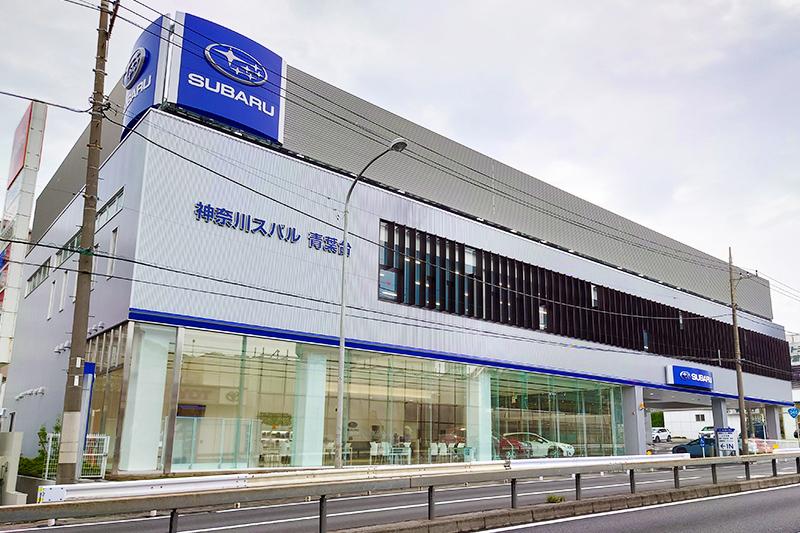 青葉台店   神奈川スバル株式会...